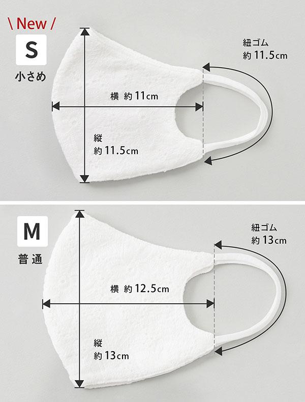 接触冷感エコマスク2枚組(花柄綿レース)