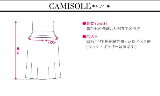 CAMISOLE