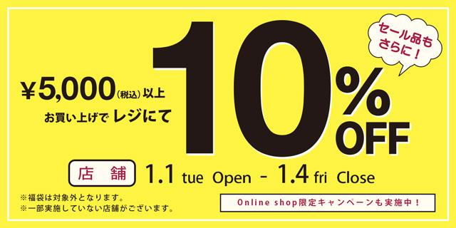 1月1日〜1月4日まで 5000円以上お買い上げで10%OFFキャンペーン