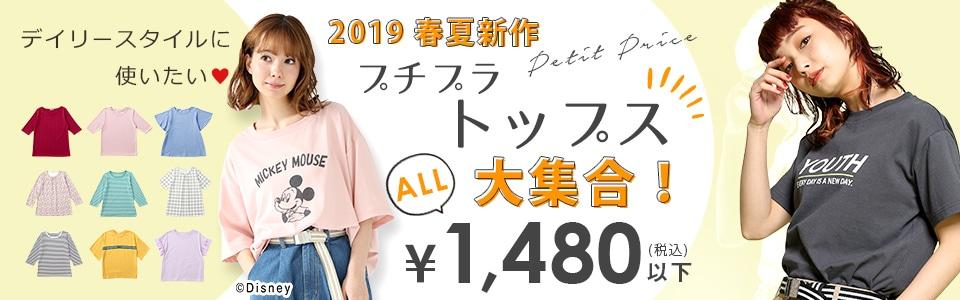 1480円トップス