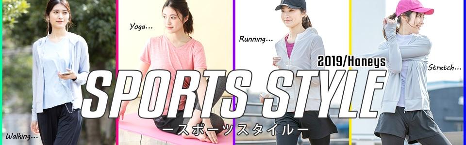 スポーツスタイル