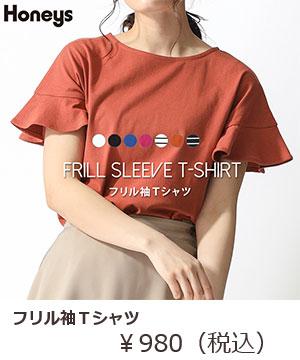 フリル袖Tシャツ