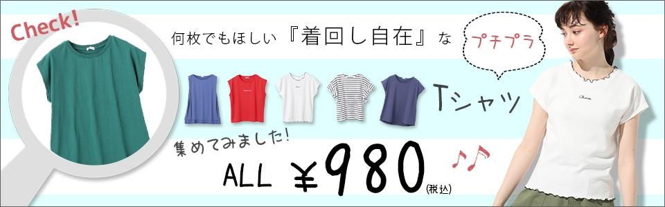 980円トップス