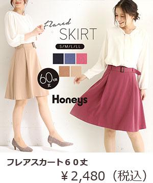 フレアスカート60丈