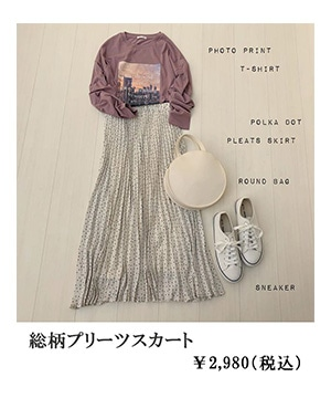 総柄プリーツスカート