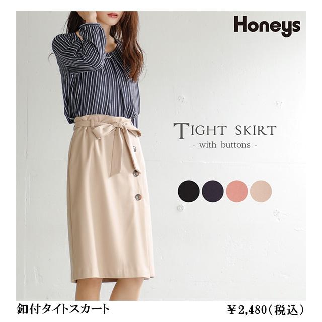 釦付タイトスカート