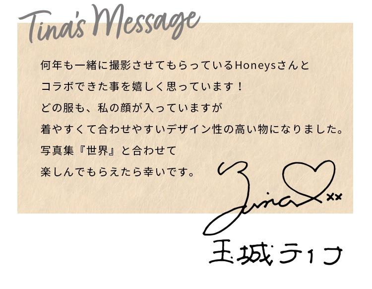 玉城ティナちゃんメッセージ