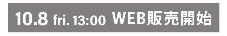 10月8日(金)13:00 WEB販売開始
