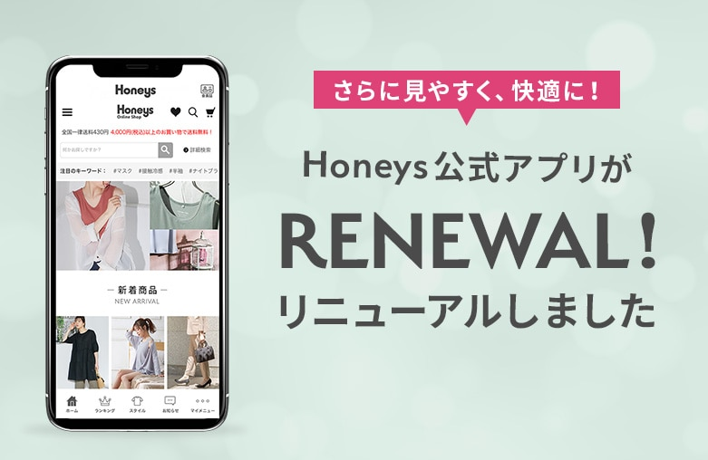 Honeys公式アプリがリニューアルしました