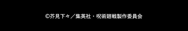 ©芥見下々/集英社・呪術廻戦製作委員会