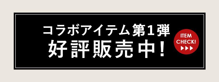 コラボアイテム第1弾好評販売中!
