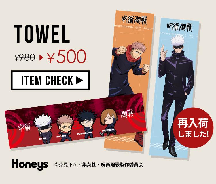 タオル ¥980
