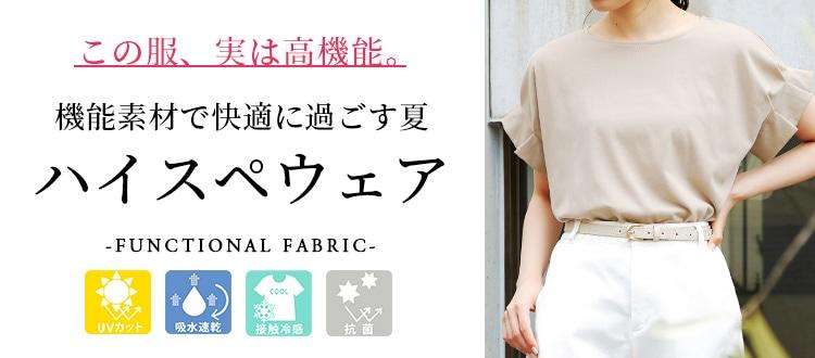 機能素材で快適に過ごす『ハイスペック服』UVカット、吸水速乾、抗菌防臭