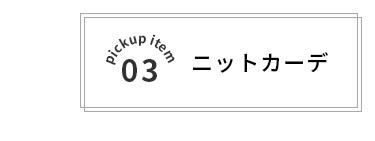 03ニットカーデ