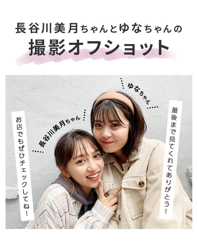 長谷川美月ちゃんとゆなちゃんの撮影オフショット