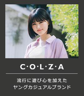 C・O・L・Z・A 流行に遊び心を加えたヤングカジュアルブランド若い女性の通勤カジュアルブランド