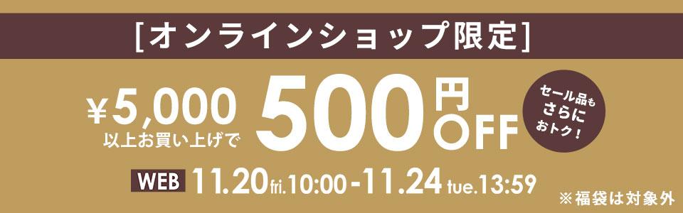 5000円以上500円OFF