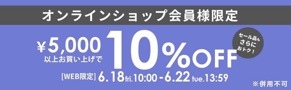 5000円10%OFF