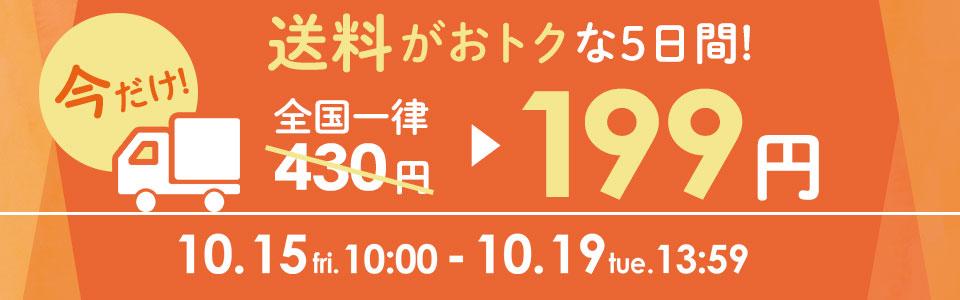 送料199円
