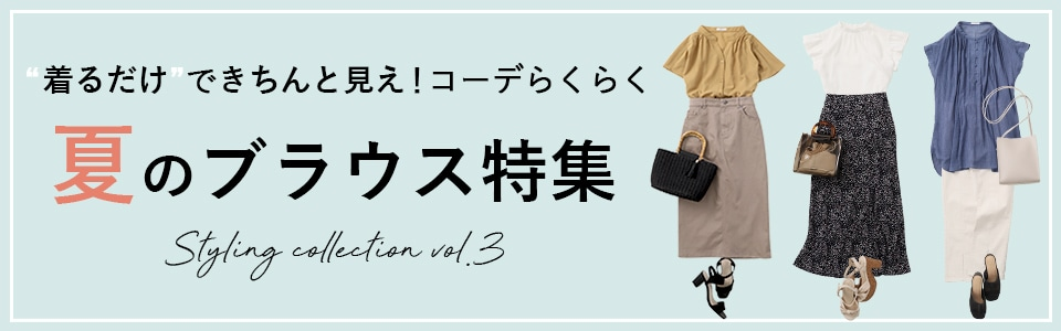LINE掲載 夏のデザインブラウス特集 vol3