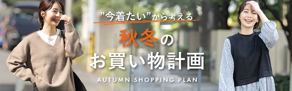 秋冬のお買物計画