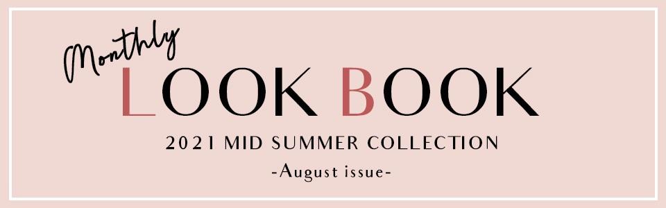 8月LOOKBOOK