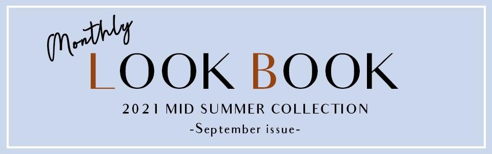 9月LOOKBOOK