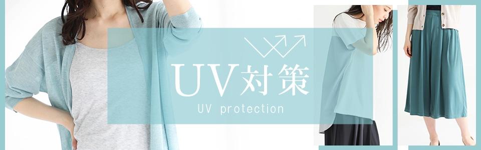 UVprotectioin